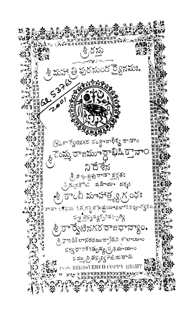 Title page of the 1889 edition of the Kāñcīmāhātmya in Telugu script